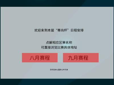 """2016年""""尊尚杯""""服务技能竞赛日程安排 PPT制作软件"""