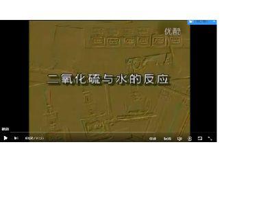 二氧化硫 PPT制作軟件