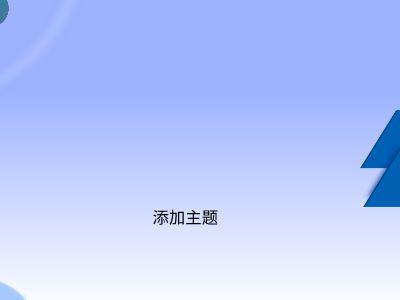 123 PPT制作软件