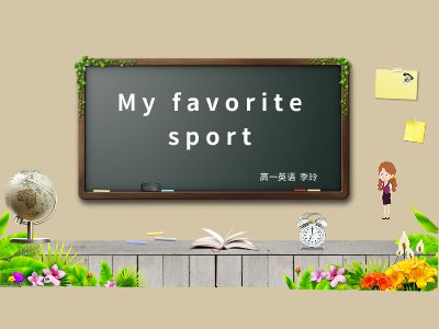 My favorite sport PPT制作软件