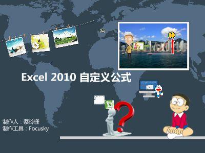 excel2010自定义公式 PPT制作软件