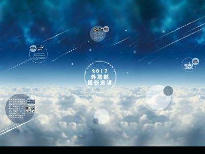 外联部 英文_外联宣讲会 - Focusky动画演示大师官网