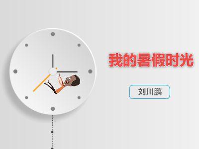 川鹏的2019暑假生活 PPT制作软件